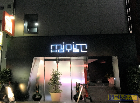 「ホテル 錦糸町 みにむ」の画像検索結果