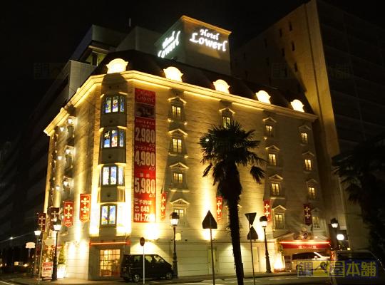綱島 ホテル